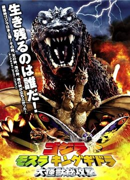 GMK Japanese Poster