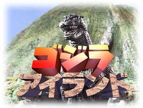 Godzillaisland.jpg