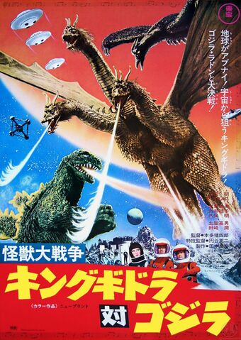 File:IOAM - Poster With the KingGoji Suit 2.jpg
