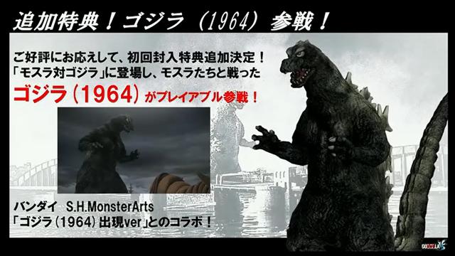 File:Godzilla 1964 PS4.png