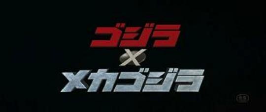 File:Godzilla Against MechaGodzilla Japanese Title Card.png