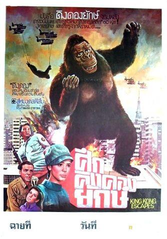 File:King Kong Se Escapa - Kingu Kongu No Gyakushû - King Kong Escapes -1968 - 026sss.jpg