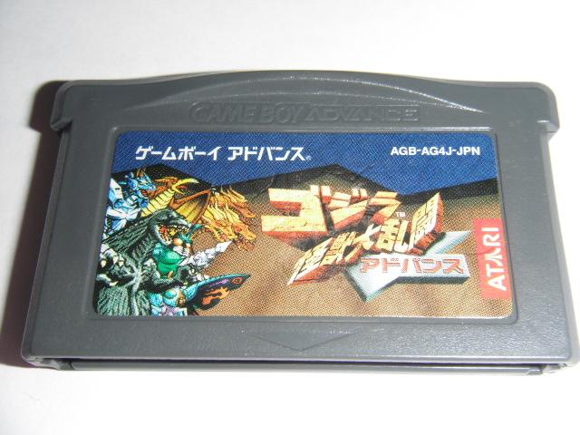 File:Godzilla Domination Japanese Cartridge.jpg