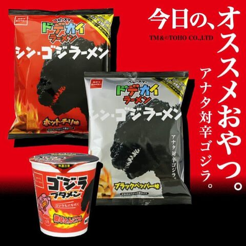 File:Godzilla food tie ins.jpeg