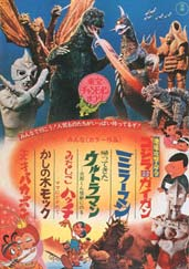 File:Godzilla vs. Gigan Poster Multiple.jpg