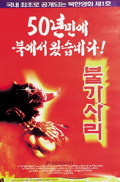 Pulgasarikorean