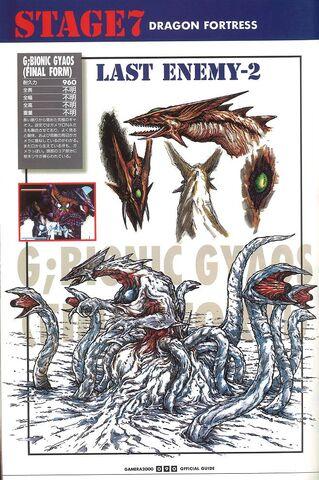 File:Gamera2000-2016May08.jpg