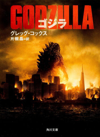 File:GODZILLA The Official Movie Novelization JAPANESE VERSION.jpg