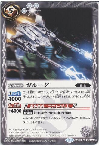 File:Battle Spirits Garuda Card.jpg
