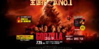Godzilla-Movie.jp
