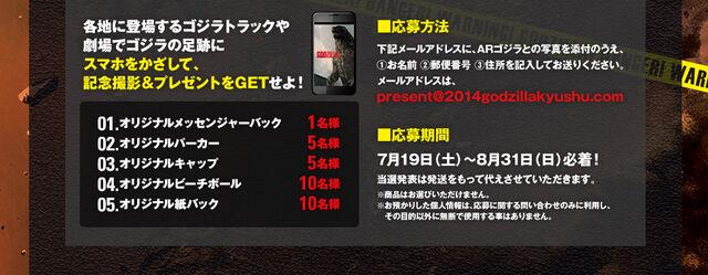 File:2014GodzillaKyushu.com - 5.jpg