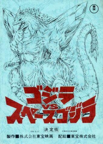 File:Godzilla vs. Space Godzilla Script.jpg