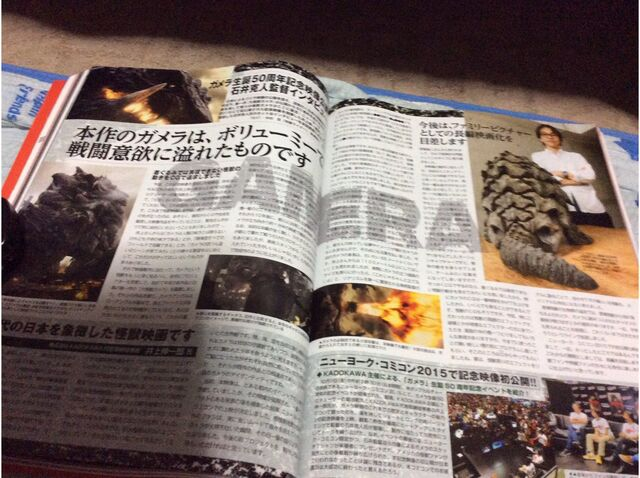 File:Magazine gamera.jpeg
