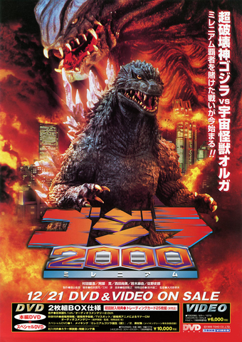 File:Godzilla 2000 Millennium DVD Cover.png