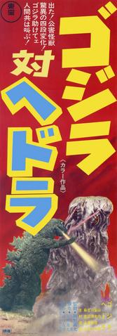 File:Godzilla vs. Hedorah Poster Thin.png