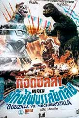 File:Godzilla vs. MechaGodzilla Poster Thailand 1.jpg