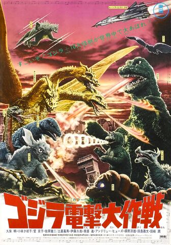 File:Destroy all monsters poster 001.jpg
