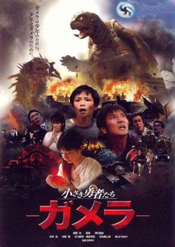 File:Gamera The Brave Poster.jpg