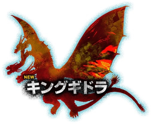 File:PS3 Godzilla King Ghidorah Silhouette.png