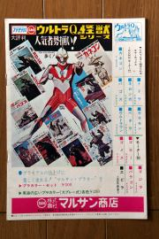 File:1966 MOVIE GUIDE - MONSTER ENCYCLOPEDIA BACK.jpg