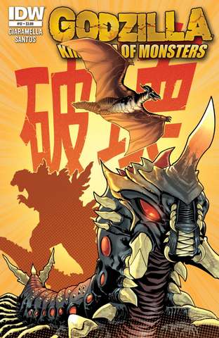 File:KINGDOM OF MONSTERS Issue 12 CVR A.png