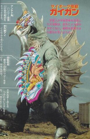 File:Gigan Anatomy.jpg
