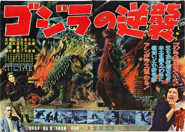 File:Godzilla raids again poster 02.jpg