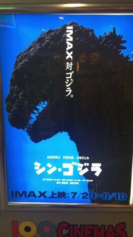 File:IMAX Godzilla poster.jpeg