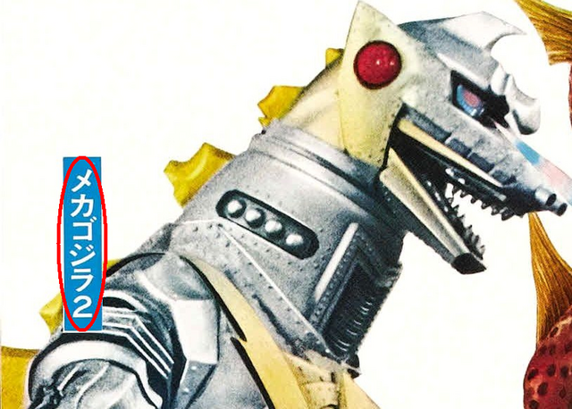File:MechaGodzilla 2 on Terror of MechaGodzilla Poster.png