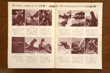 File:1968 MOVIE GUIDE - DESTROY ALL MONSTERS PAGES 2.jpg