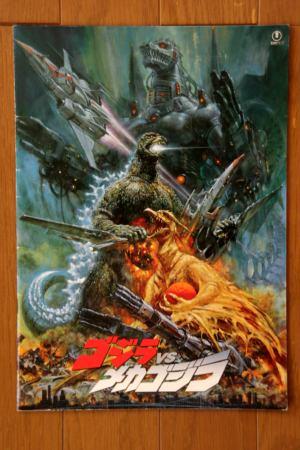 File:1993 MOVIE GUIDE - GODZILLA VS. MECHAGODZILLA 2.jpg