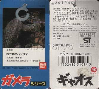 File:Bandai Gyaos Tag.jpg