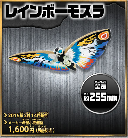 File:MOVIE MONSTER EX Rainbow Mothra.jpg