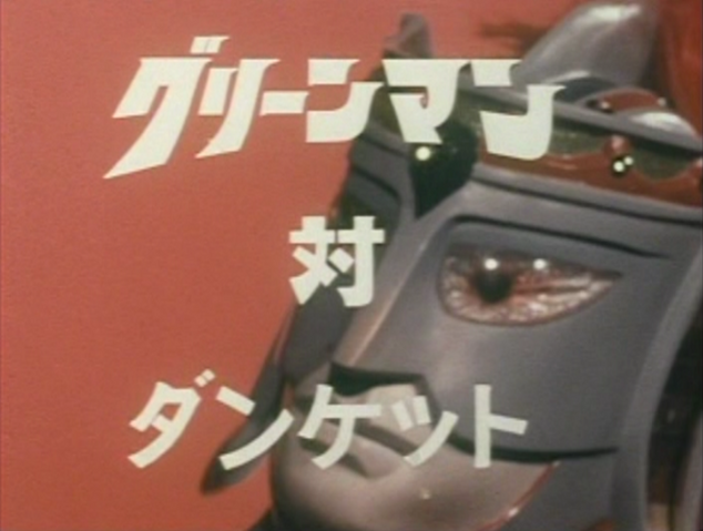 File:GM EP25 Title.png