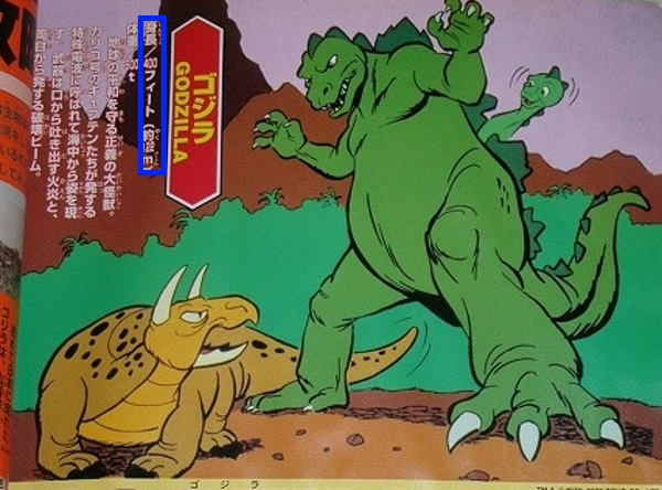 File:HANNA-BARBERA GODZILLA HEIGHT.jpg