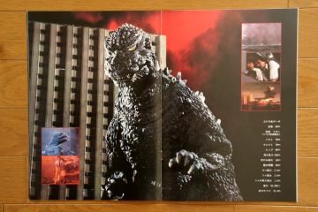 File:1984 MOVIE GUIDE - THE RETURN OF GODZILLA PAGES 2.jpg