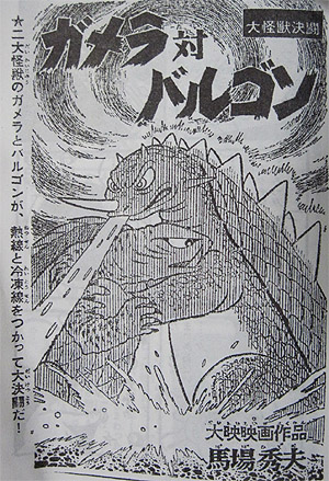 File:Gamera vs. Barugon Showa Manga.jpg
