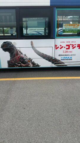 File:Shingoji bus advertisement.jpeg