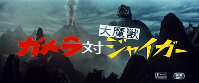 File:Gamera vs. Jiger Japanese Title Card.jpg