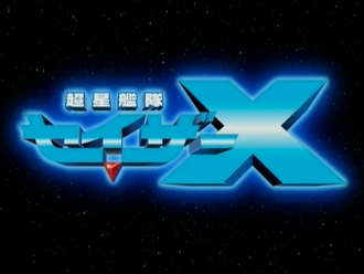 Sazerxtitle1