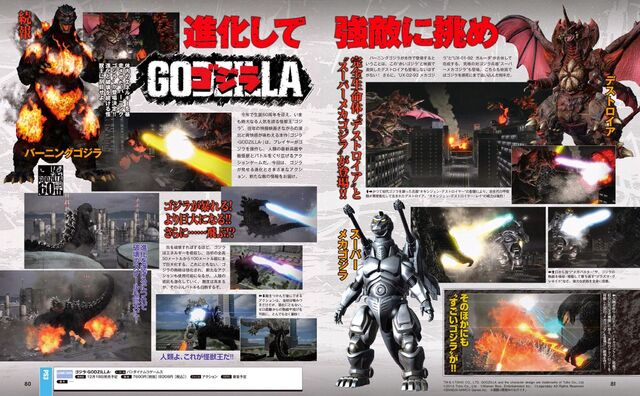 File:Burning Godzilla, Destoroyah and Super MechaGodzilla in the PS2 Game.jpg