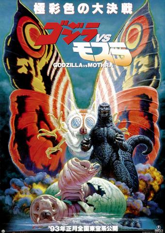 File:Godzilla vs. Mothra Poster B.png