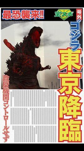 File:Godzilla resurgence app.jpeg