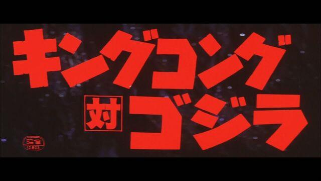 File:King Kong vs. Godzilla Japanese Title Card.jpg
