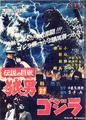 Godzilla vs Wolfman poster