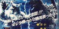 Legendary Beast Wolfman vs. Godzilla