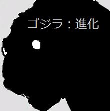 File:ゴジラ:進化.png