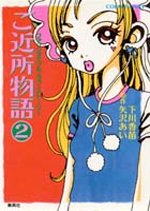 Gokin-Mono-N-2