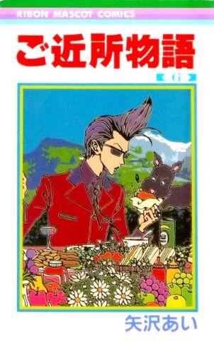 File:Gokinjo-monogatari-manga-6.jpg