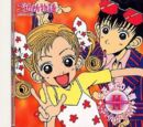 Gokinjo Monogatari Tsushin: Part 2